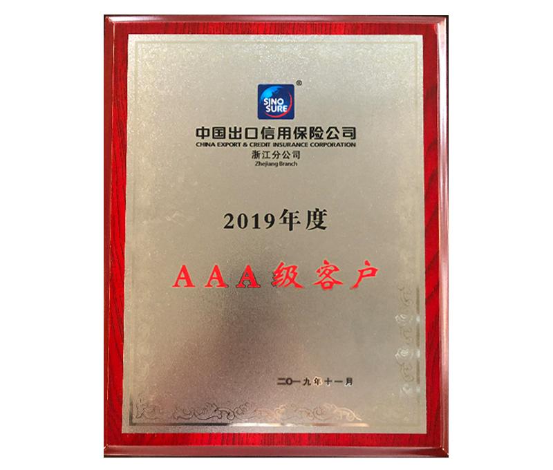 中国出口信用保险公司浙江分公司2019年度AAA级客户