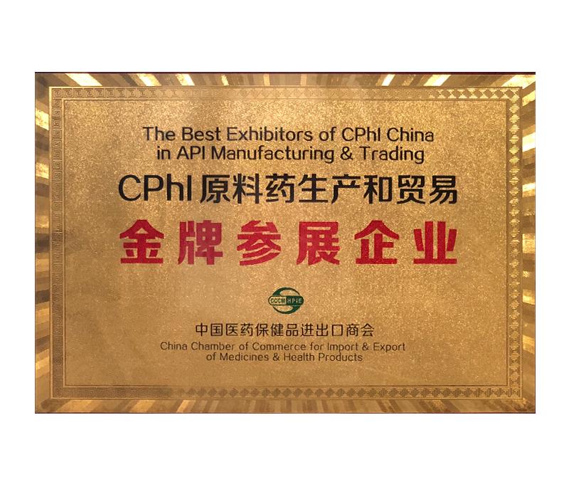 CPHI原料药生产和贸易金牌参展企业
