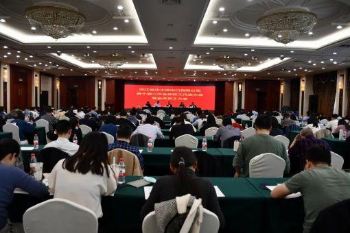 浙江化工第九届二次工会会员代表大会、十届二次职工代表大会胜利召开