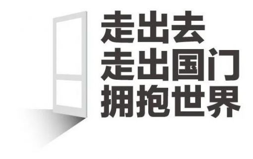 《走出去》系列采访 | 浙江化工:40年如一日,打造医药化工旗舰级的综合体