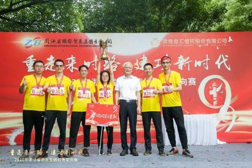 省化工公司荣获国贸集团红色定向比赛冠军