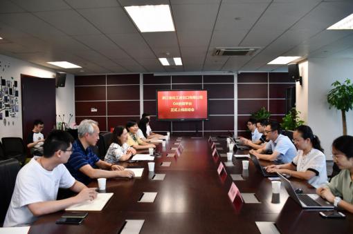 省化工公司召开OA协同平台正式上线启动会议