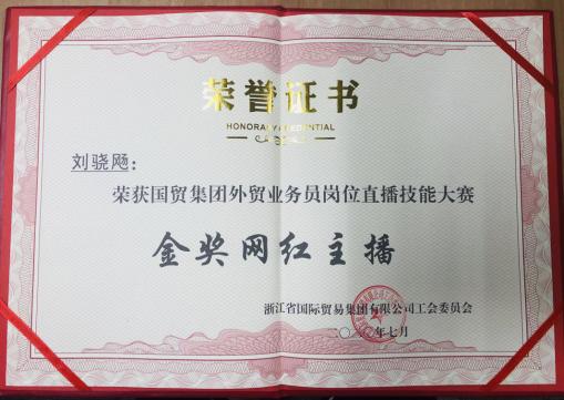 """祝贺刘骁飏获得集团""""金奖网红主播"""""""