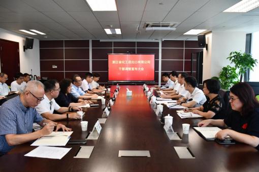 省国贸集团宣布浙江化工领导班子调整决定